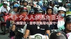 ベトナム人が見た日本 ~実習生・留学生急増の陰で~