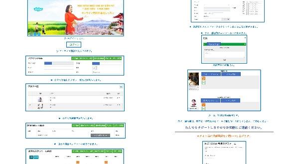 K-SEI オンライ日本語教室協会の簡単なサイト使用方法の案内(動画有ります)